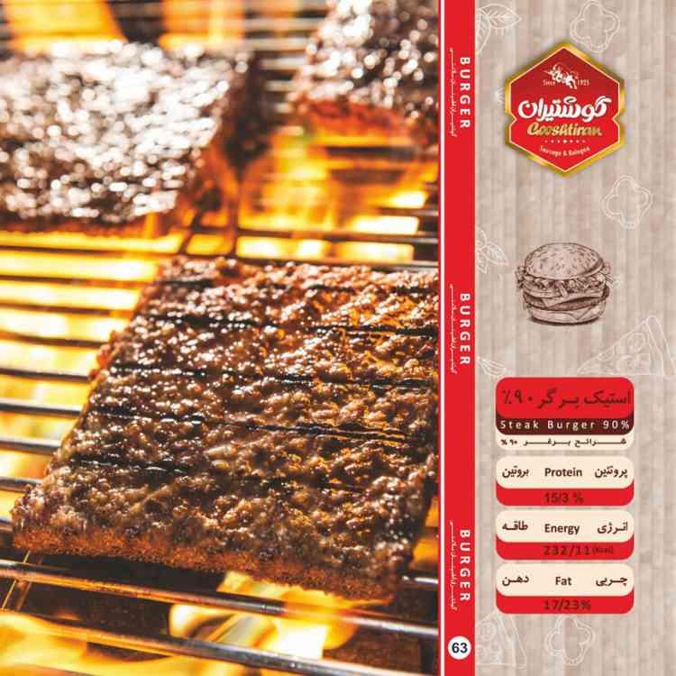 استیک 90% برگر - Steak Burger 90%-750-750