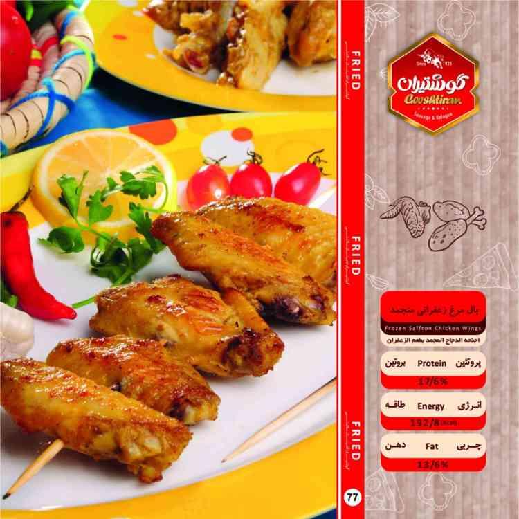 بال مرغ زعفرانی منجمد - Frozen Saffron Chicken Wings-750-750
