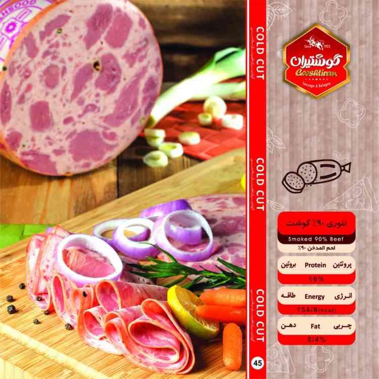 تنوری 90% گوشت - Smoked 90% Beef-750-750