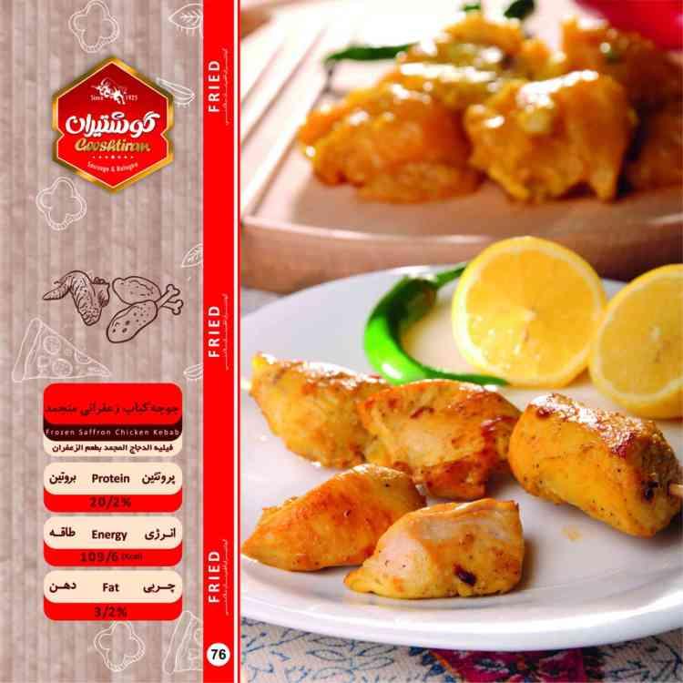 جوجه کباب زعفرانی منجمد - Froan Saffron Chicken Kebab-750-750