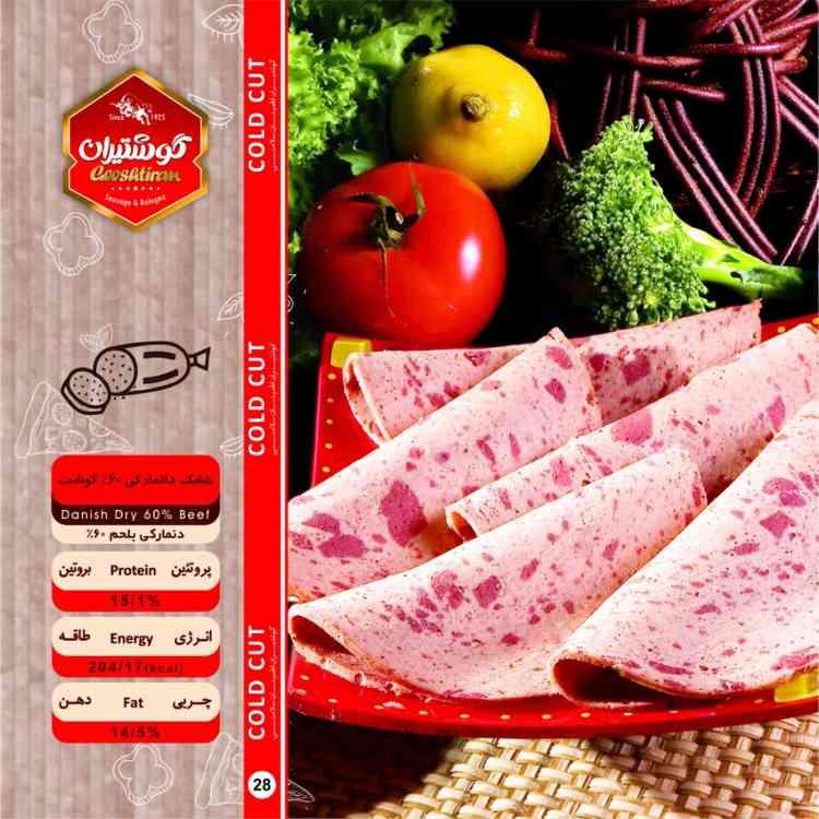 خشک دانمارکی 60% گوشت - Danish Dry 60% Beef-750-750