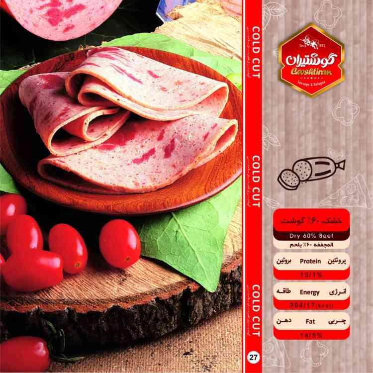 خشک 60% گوشت - Dry 60% Beef-750-750