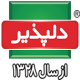 دلپذیر-logo-favicon-png-1