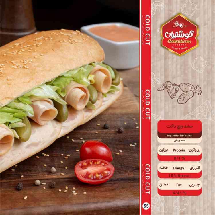 ساندویچ باگت - Baguette Sandwich-750-750