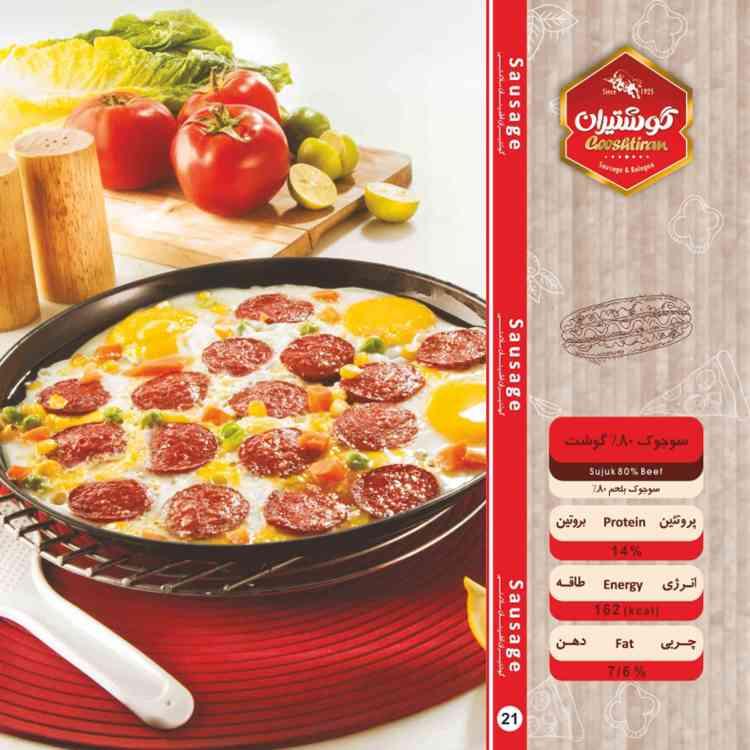 سوجوک 80% گوشت - Sujuk 80% Beef-750-750
