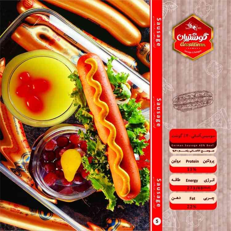 سوسیس آلمانی 40% گوشت - German Sausage 40% Beef-750-750