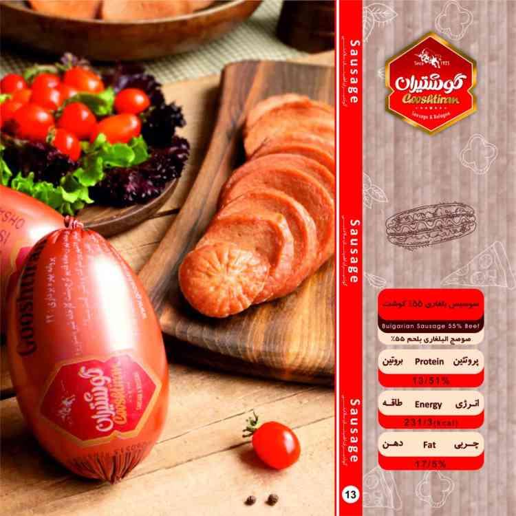 سوسیس بلغاری 55% گوشت - Bulgarian Sausage 55% beef-750-750