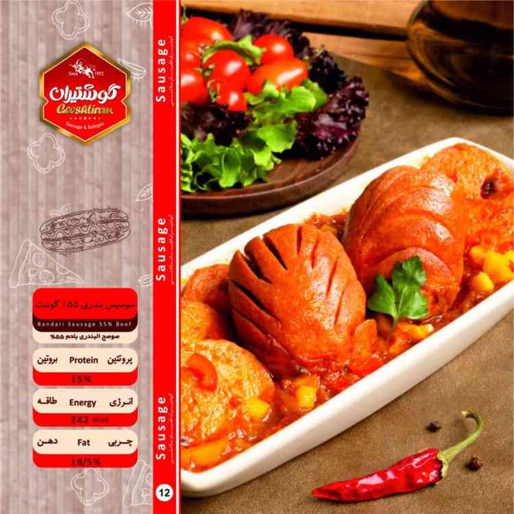 سوسیس بندری 55% گوشت - Bandari Sausage 55% Beef-750-750