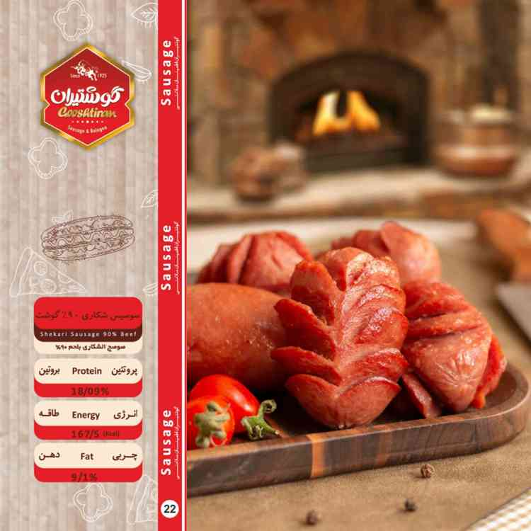 سوسیس شکاری 90% گوشت - Shekari Sausage 90% Beef-750-750
