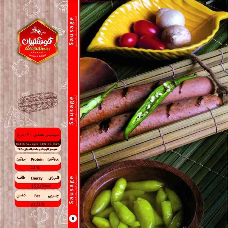 سوسیس هلندی 40 % مرغ - Dutch Sausage 40% chicken-750-750