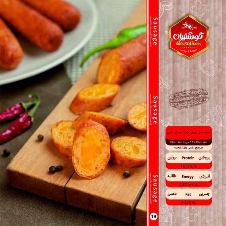 سوسیس چیلی 55% مرغ با پنیر - Chili Sausage 55% Chicken-750-750