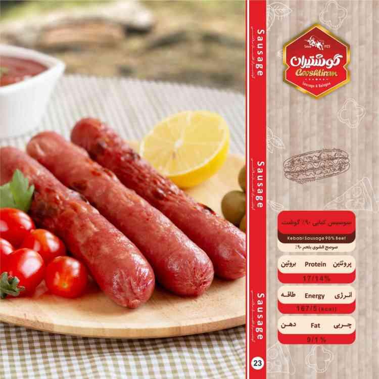 سوسیس کبابی 90% گوشت - Kebabi Sausage 90% Bee-750-750f