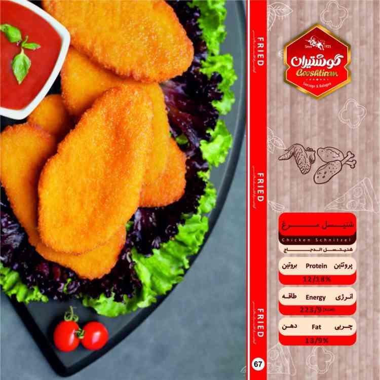 شنیسل مرغ - Chicken Schnitzel-750-750