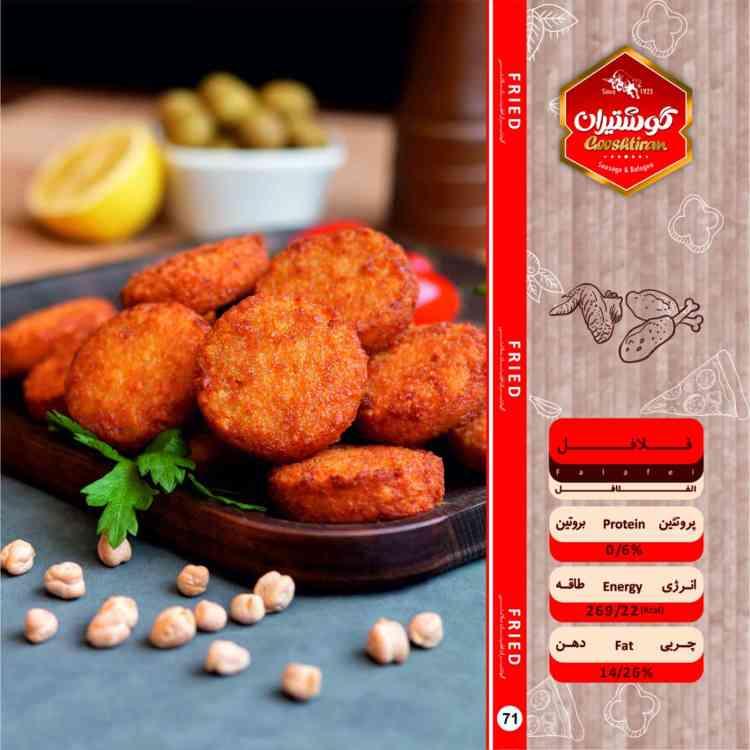 فلافل - Falafel-750-750