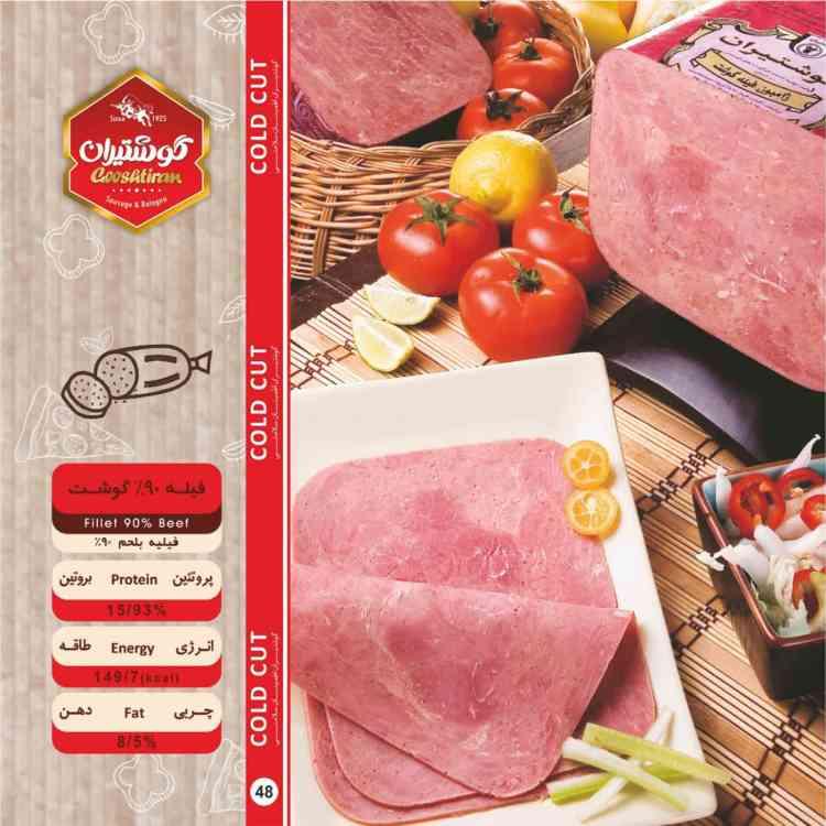 فیله 90% گوشت - Fillet 90% Beef-750-750