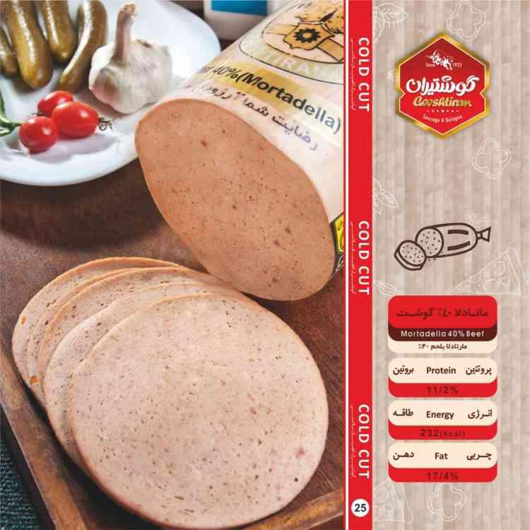 ماتادلا 40% گوشت - Mortadella 40% Beef-750-750