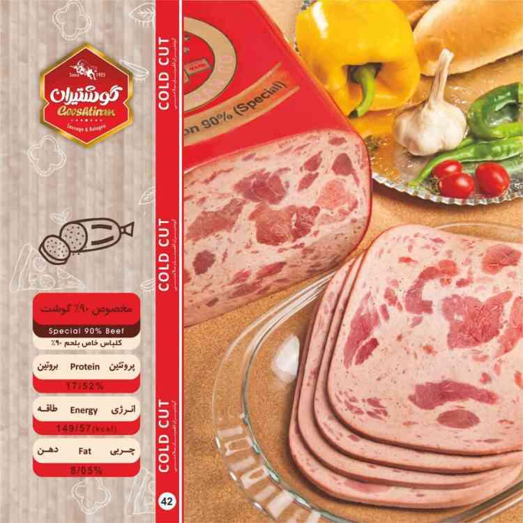 مخصوص 90% گوشت - Special 90% Beef-750-750