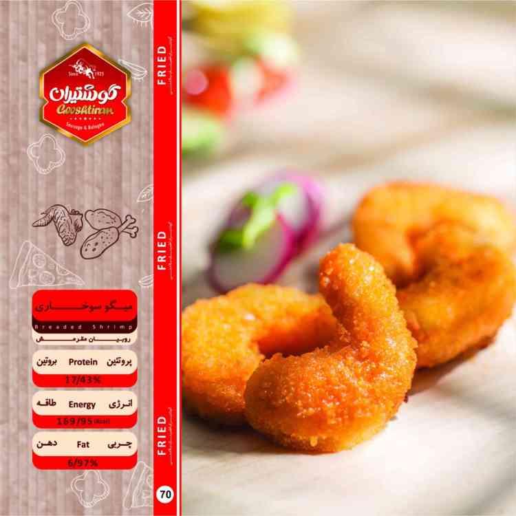 میگو سوخاری - Breaded Shrimp-750-750