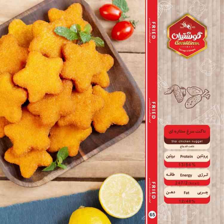 ناگت مرغ ستاره ای - Star Chicken Nugget-750-750