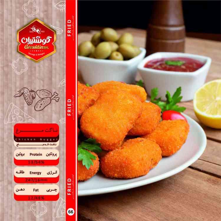 ناگت مرغ - Chicken Nugget-750-750