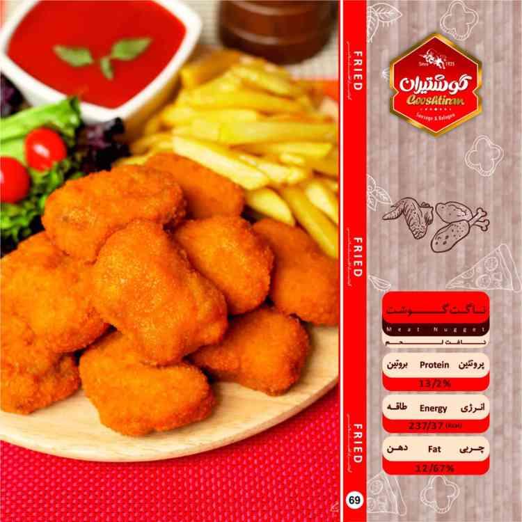 ناگت گوشت - Meat Nugget-750-750