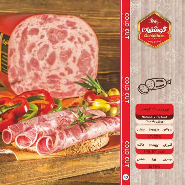 نوروزی 90% گوشت - Noroozi 90% Beef-750-750