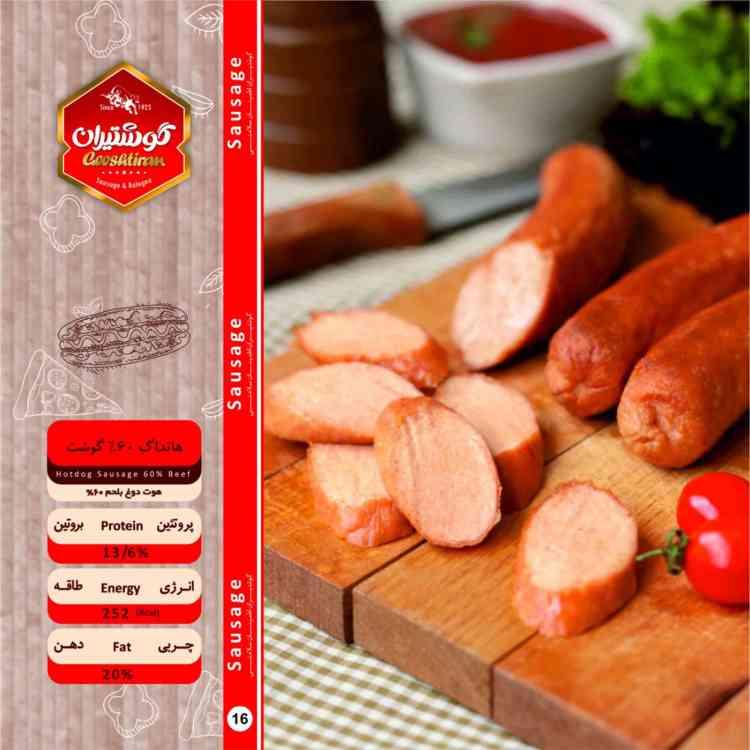 هاتداگ 60% گوشت - Hotdog Sausage 60% Beef-750-750
