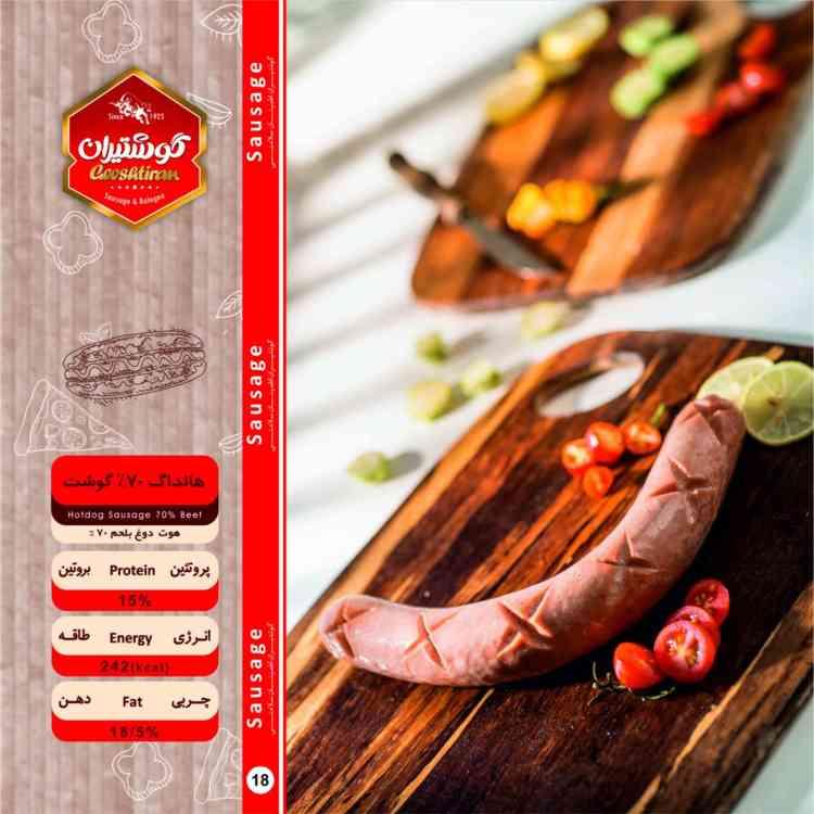هاتداگ 70% گوشت - Hotdog Sausage 70% beef-750-750