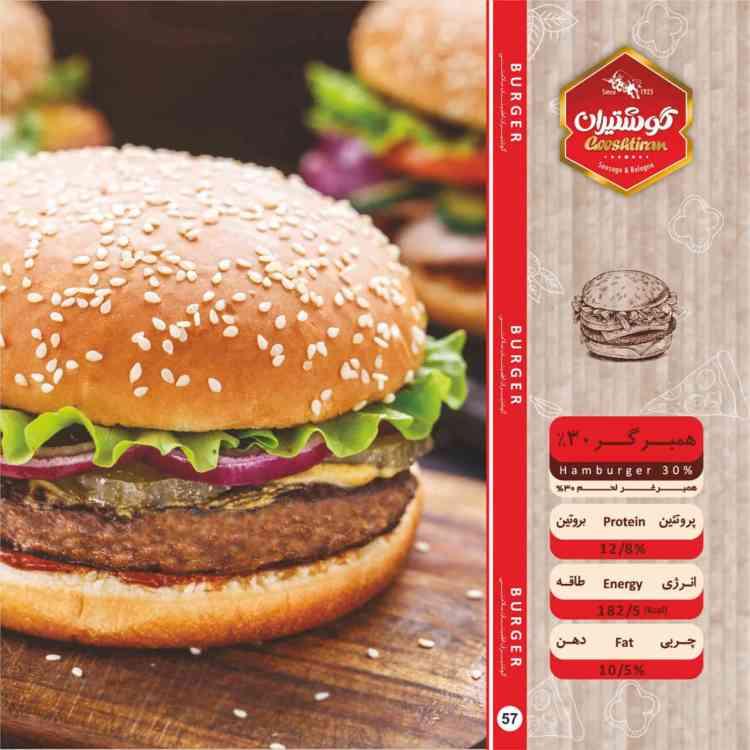 %همبرگر 30 - -750-750Hamburger 30%