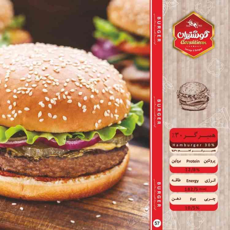 %همبرگر-30---Hamburger-30%-750-750