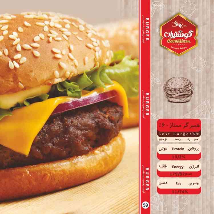 همبرگر 60% ممتاز - Best Burger 60%-750-750