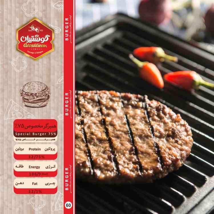 همبرگر 75% مخصوص - Special Burger 75%-750-750