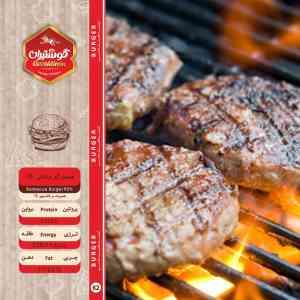 همبرگر 90% زغالی - Barbecue Burget -300-30090%