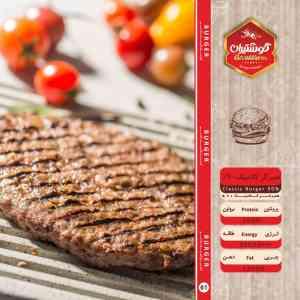 همبرگر 90% کلاسیک - Classic Burger 90%-300-300