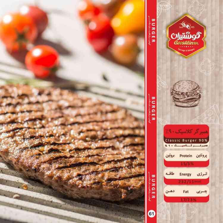 همبرگر 90% کلاسیک - Classic Burger 90%-750-750