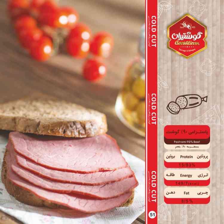 پاسرامی90% گوشت - Pastrami 90% Beef-750-750