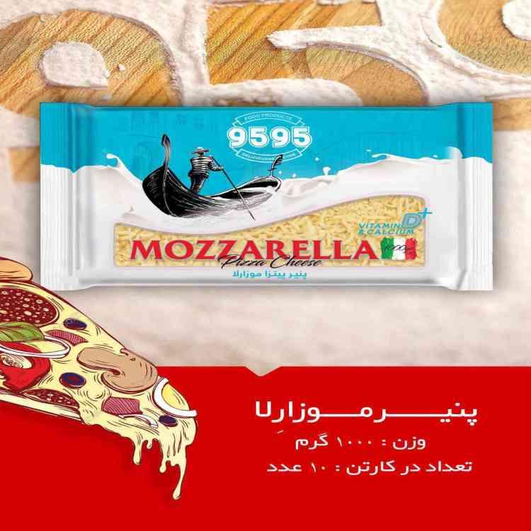 پنیر موزارلا 1000 گرم-750-750
