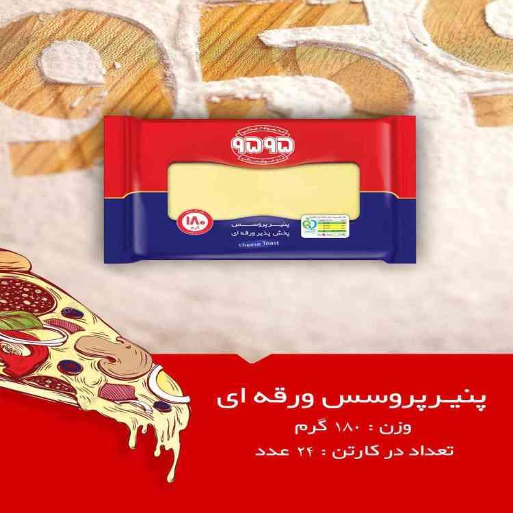 پنیر پروسس ورقه ای 180 گرم-750-750