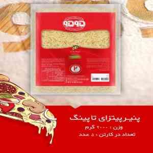 پنیر پیتزای تاپینگ 2000 گرم-300-300