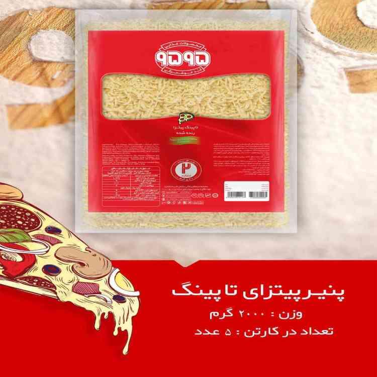 پنیر پیتزای تاپینگ 2000 گرم-750-750