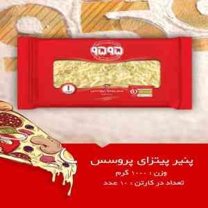پنیر پیتزای پروسس 1000-300-300 گرم