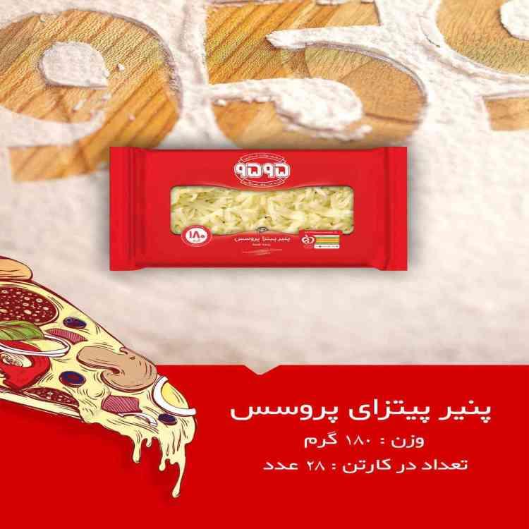 پنیر پیتزای پروسس 180 گرم-750-750
