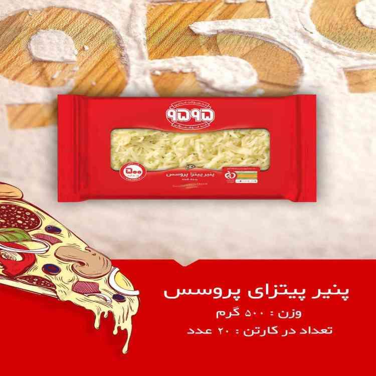 پنیر پیتزای پروسس 500 گرم-750-750