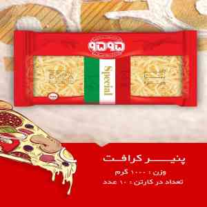 پنیر کرافت ویژه 1000 گرم-300-300