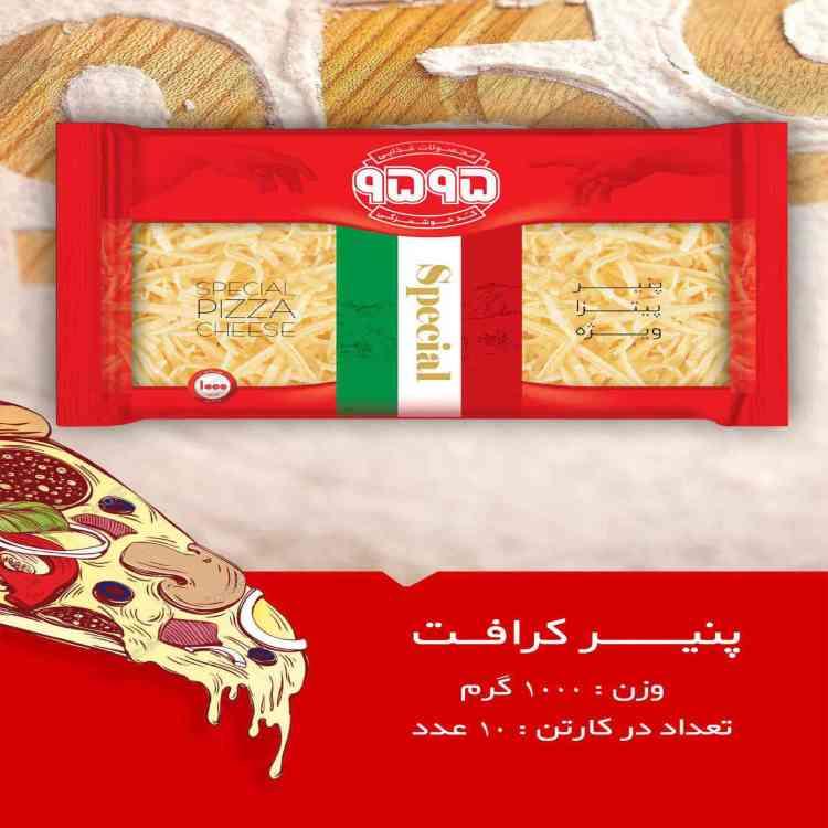 پنیر کرافت ویژه 1000 گرم-750-750