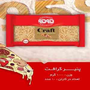 پنیر کرافت 1000 گرم-300-300