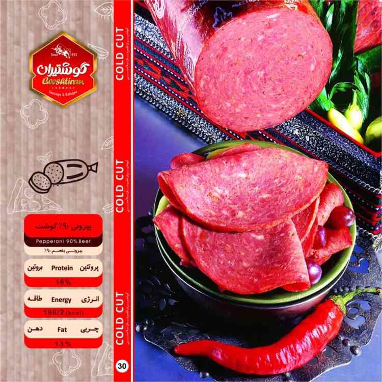 پپرونی 90 گوشت - Pepperoni 90% Beef-750-750