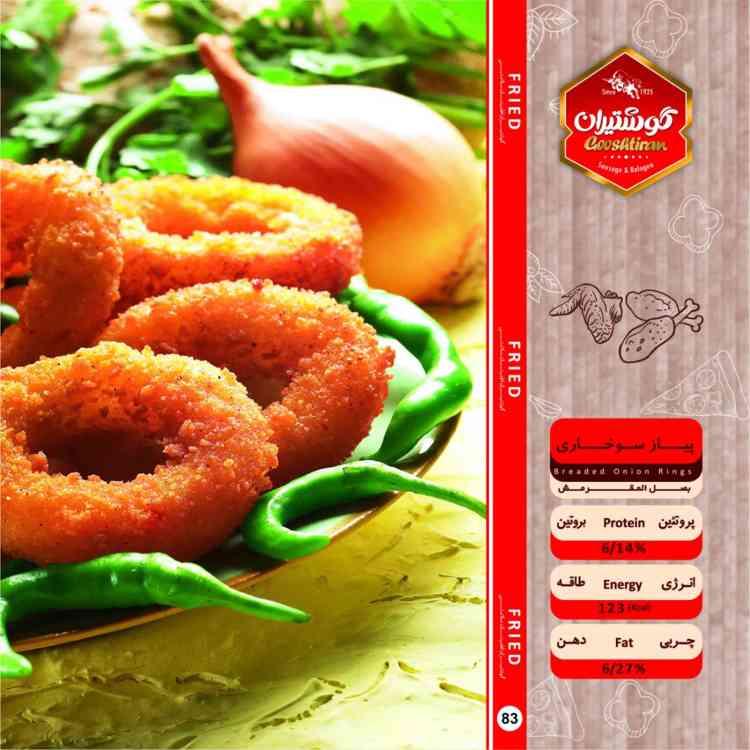 پیاز سوخاری - Breaded Onion Rings-750-750