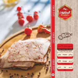 ژامبون سزار 90% مرغ - Caesar Jambon 90% Chcken-300-300