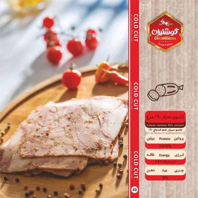 ژامبون سزار 90% مرغ - Caesar Jambon 90% Chcken-750-750